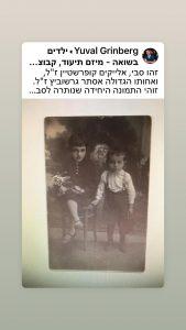 התמונה של אליקים קופרשטיין עם אחותו אסתר בצעירותם