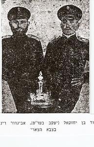 דוד בן יחזקאל(יעקב ברס) ואביגדור רינד בצבא הצארי