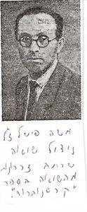 """משה פישל ז""""ל ניצול שואה שכתב זכרונות מהשואה בספר """"קרסנוברוד""""."""