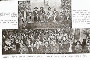 """האזכרה לקדושי קרסנוברוד שהתקיימה בישראל בט""""ו בחשוון תשט""""ז- 1955"""