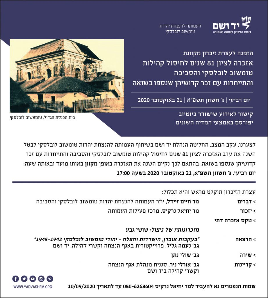 invitation_2020_whatsup_koronaטומשוב (1)