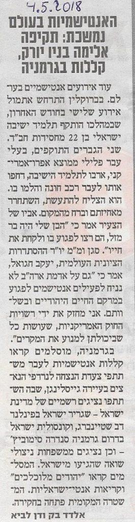 אנטישמיות בניו יורק ובגרמניה 001 (2)