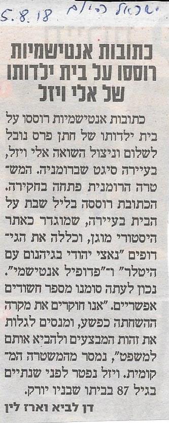 גילויי אנטישמיות חדשים 001 (2)
