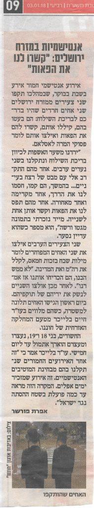 האנטישמיות גם בעיר הקודש ירושלים 001 (2)