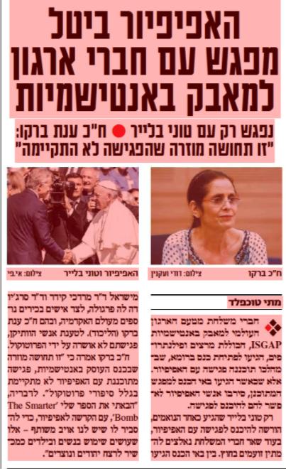 הכתבה על גילוי אנטישמיות של האפיפור