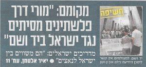 הסתה נגד מדינת ישראל2 001