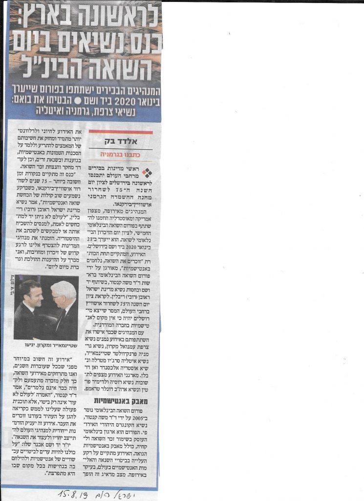 כנס נשיאים ביום השואה הבינלאומי לראשונה בארץ 001