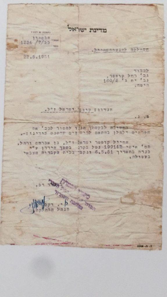 מסמך של יליד קרסנוברוד ישראל קופפר לבית לפלר
